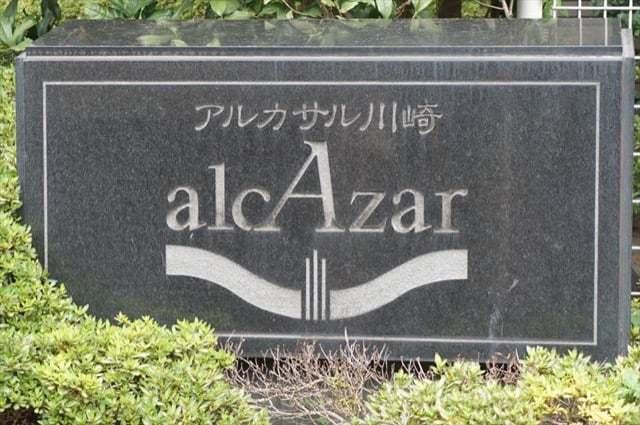 アルカサル川崎の看板