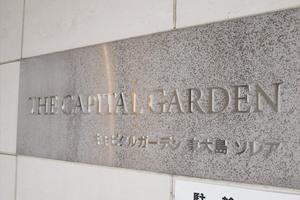 キャピタルガーデン東大島ソレアの看板