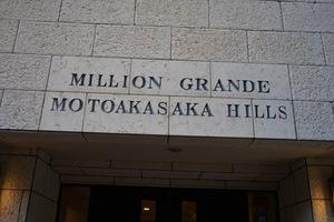 ミリオングランデ元赤坂ヒルズの看板