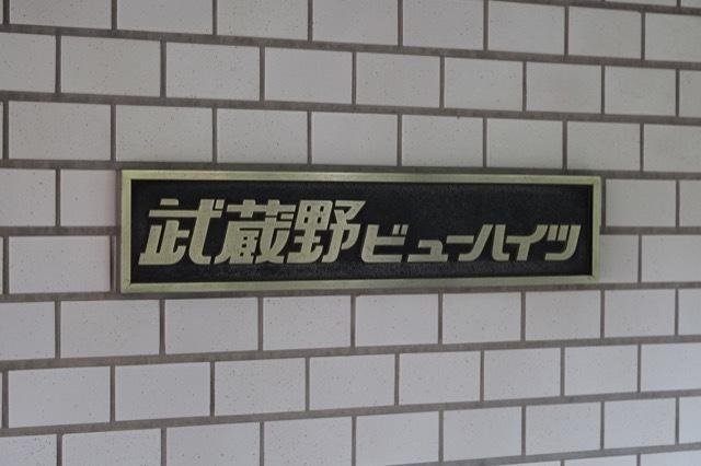 武蔵野ビューハイツの看板