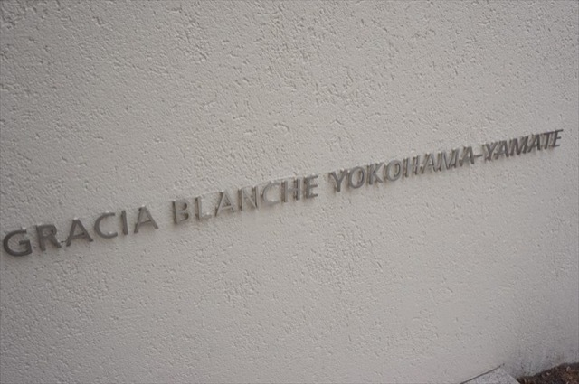 グレーシアブランシェ横浜山手の看板