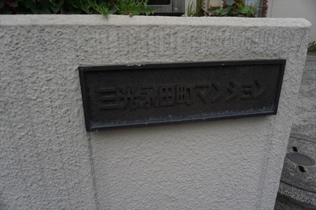 三光永田町マンションの看板