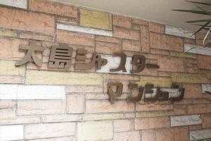 大島シャスターマンションの看板