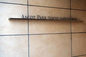 アスコットパーク東京八丁堀の看板