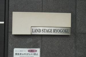 ランドステージ両国リンの看板