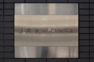 上北沢シティハウスの看板
