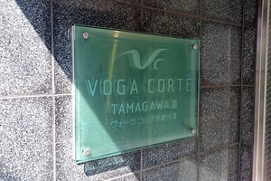 ヴォーガコルテ多摩川3の看板