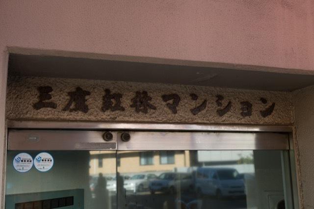 三鷹紅林マンションの看板