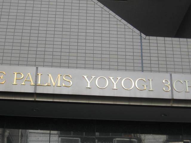 ザパームス代々木三丁目の看板