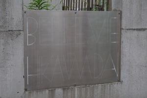 ベルヴィー氷川台の看板