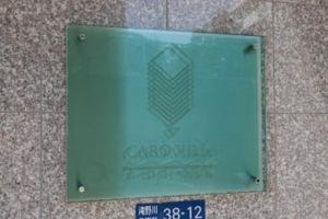 カーロヴィッラ西巣鴨の看板