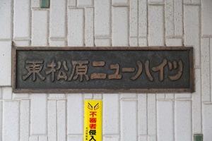 東松原ニューハイツの看板