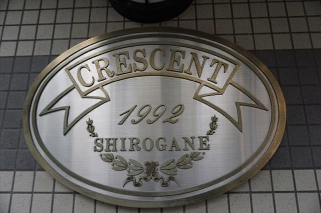 クレッセント白金の看板