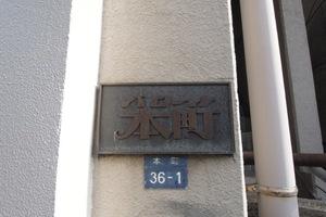 バロール本町の看板