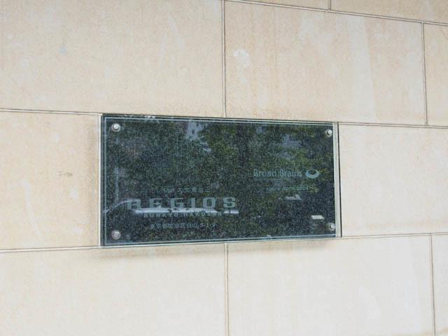 レジオス文京白山の看板