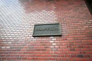 五反田ガーデンハイツの看板