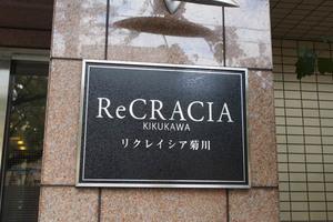 リクレイシア菊川の看板
