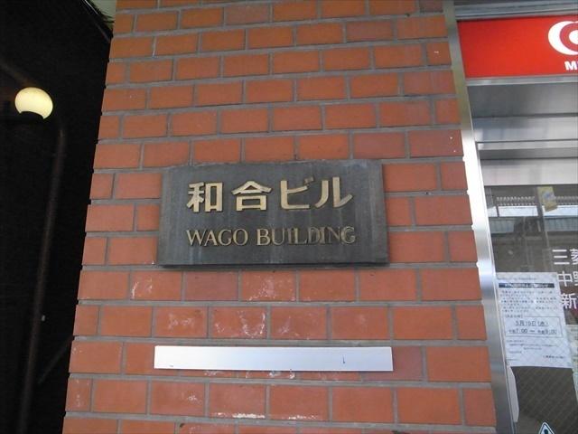 和合ビルの看板