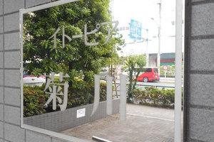 イトーピア菊川の看板
