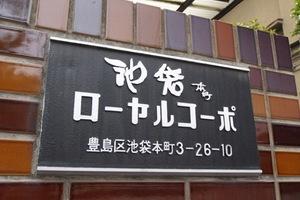 池袋本町ローヤルコーポの看板