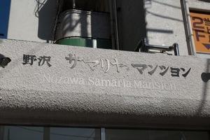 野沢サマリヤマンションの看板