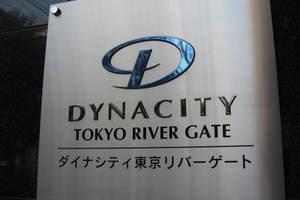 ダイナシティ東京リバーゲートの看板