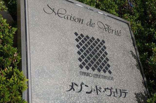メゾン・ド・ヴェリテの看板