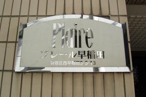 プレール早稲田の看板