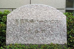 高田馬場パークハウス2番館の看板