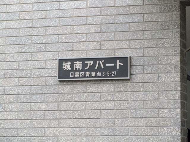 城南アパートの看板