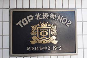 トップ北綾瀬第2の看板