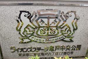 ライオンズステージ亀戸中央公園の看板