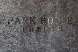 パークハウス上野毛四丁目の看板