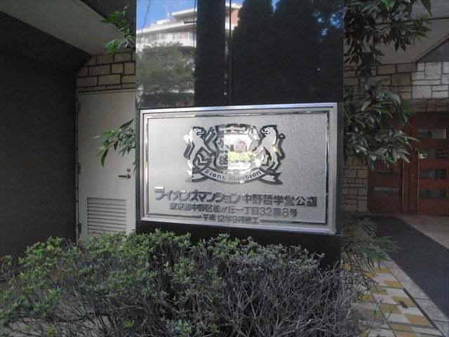 ライオンズマンション中野哲学堂公園の看板
