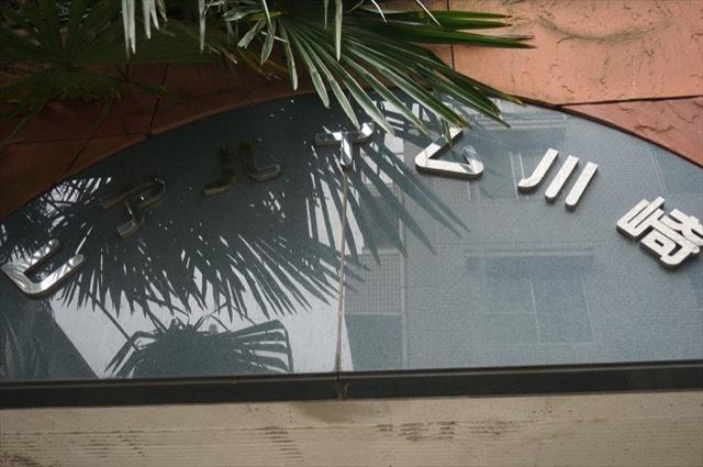 ピアハイム川崎の看板
