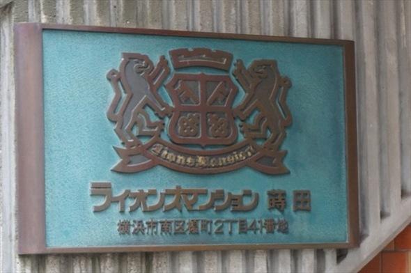 ライオンズマンション蒔田の看板