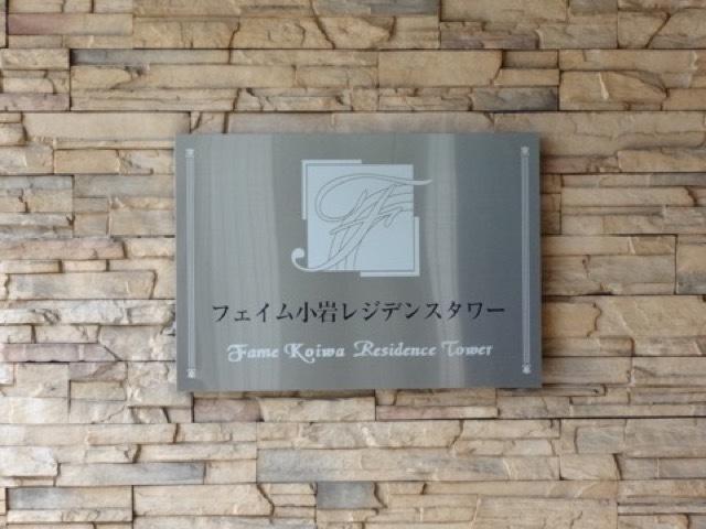 フェイム小岩レジデンスガーデンの看板