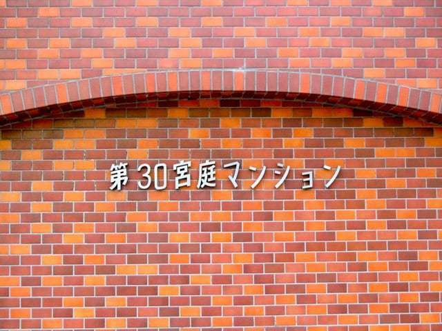 第30宮庭マンションの看板