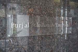 バージュアル横濱鶴見の看板