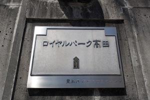 ロイヤルパーク高田の看板