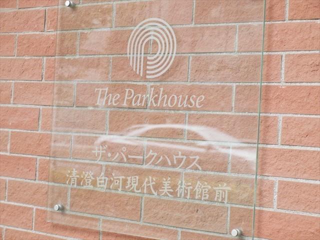 ザパークハウス清澄白河現代美術館前の看板