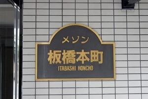 メゾン板橋本町の看板