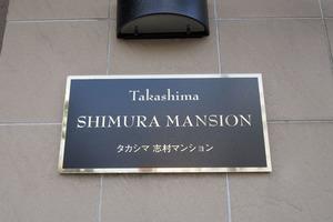 タカシマ志村マンションの看板
