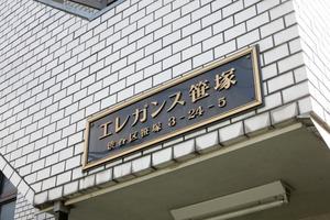 エレガンス笹塚の看板