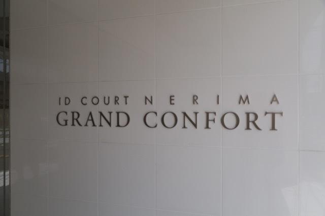 アイディーコート練馬グランコンフォールの看板