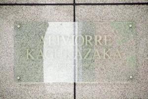 アリビオーレ神楽坂シティタワーの看板