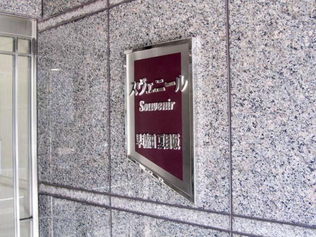 スヴェニール早稲田夏目坂の看板