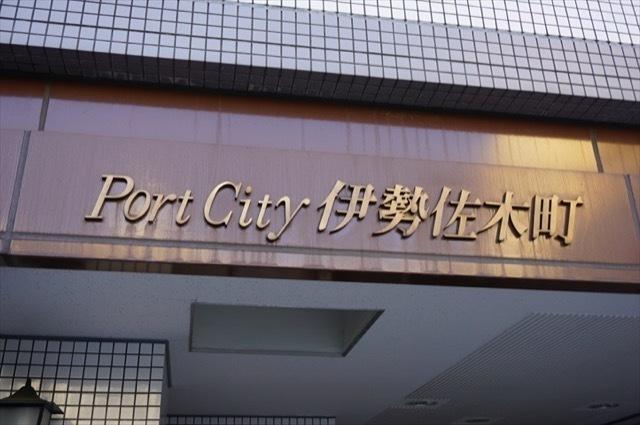 ポートシティ伊勢佐木町の看板