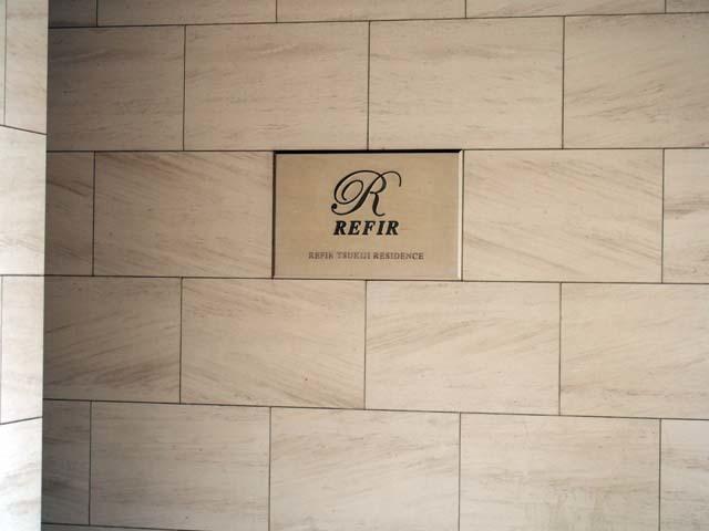 レフィール築地レジデンスの看板