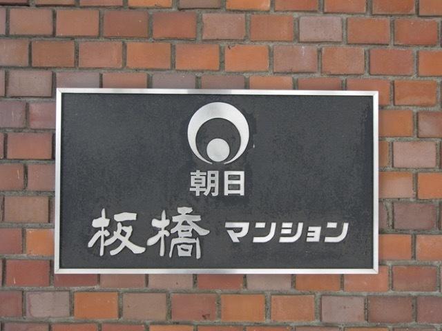 朝日板橋マンションの看板